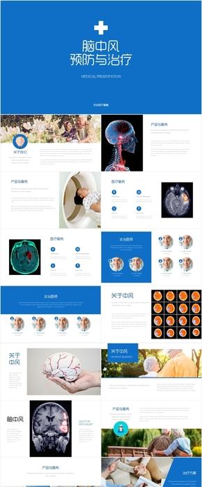 脑中风癌症患者医疗医院健康康复治疗中心宣传PPT模版