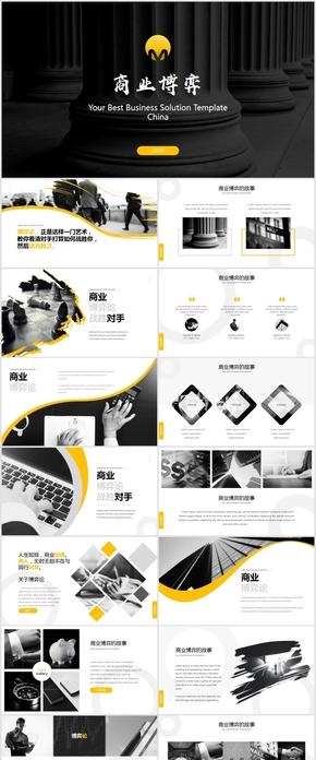 高端商业博弈创意商业计划书动态ppt模板