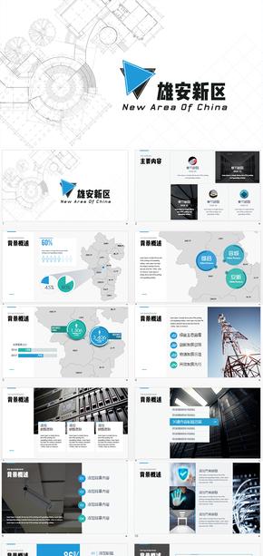 雄安新区高新科技技术产业项目招商ppt模板