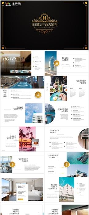 高端酒店简介营销商业计划书keynote模板