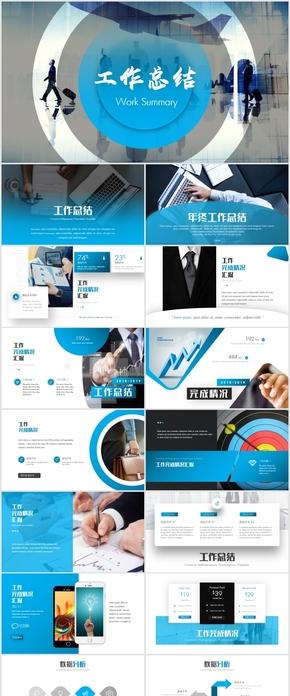 创意蓝色公司年终年中工作总结汇报PPT模版