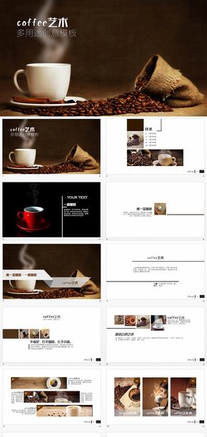 高端咖啡厅图片轮播宣传PPT