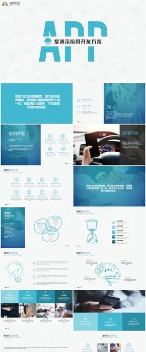 app應用軟件互聯網科技產品案例介紹keynote模板
