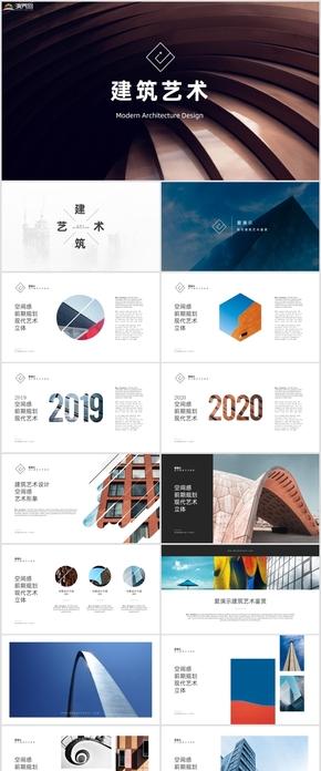 房地產建筑設計作品展示keynote模版