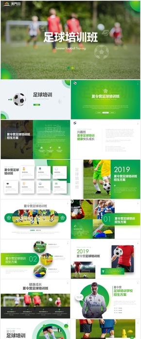 青少年足球运动体育培训keynote模版