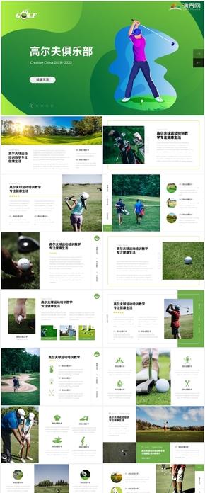 高尔夫球运动培训教学简介keynote模版