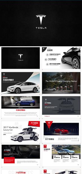 特斯拉汽车商业计划书PPT模板 新能源汽车PPT模板