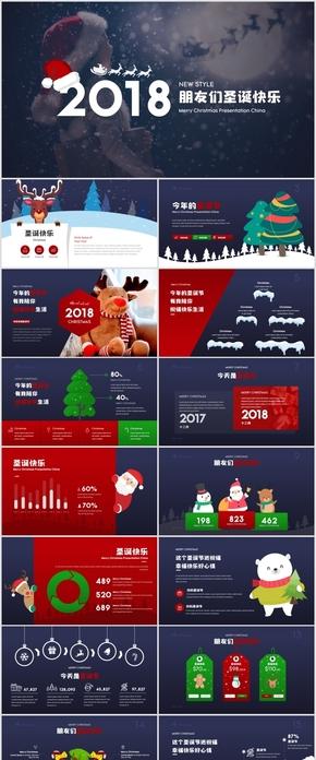 最新2018圣诞节日主题活动PPT模版