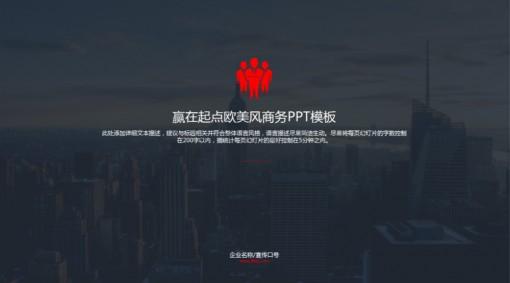 大气红色公司发展历程清晰框架ppt模板