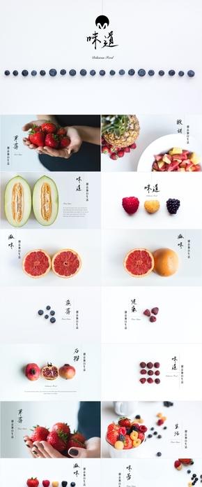 美食饮品商品展示图片轮播PPT