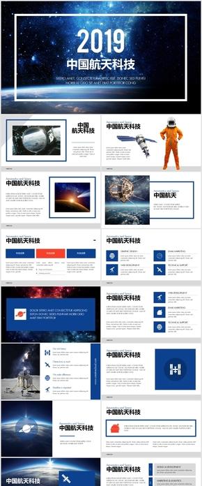 中国航天科技发展规划keynote模板