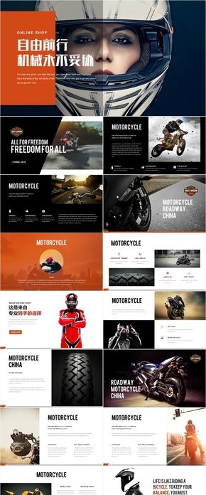炫酷动感摩托车机车商业计划书销售贸易PPT模板