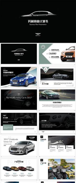 宾利汽车策划营销商业计划书keynote