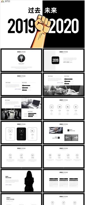 全新創意簡潔簡約年中工作總結匯報PPT模版