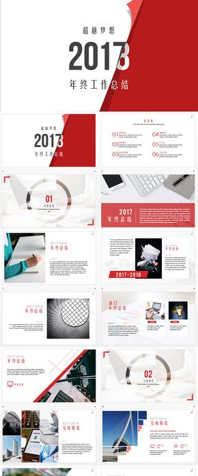2018大气红色年终总结汇报开门红年度工作计划PPT模版