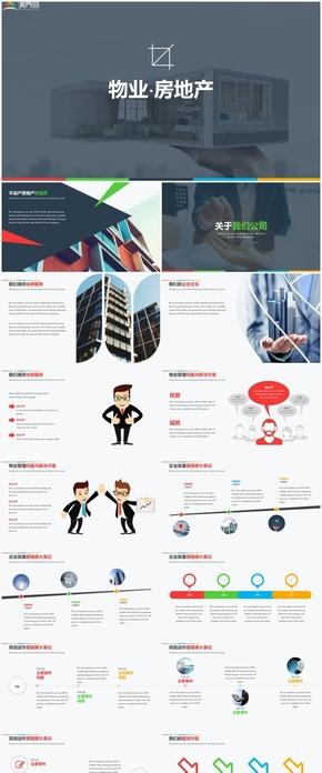 高端物業房地產公司企業服務簡介keynote模版
