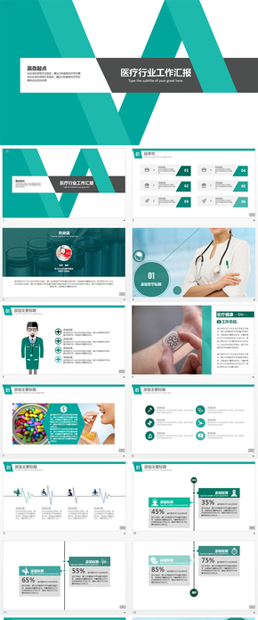 医疗行业总结汇报keynote模板
