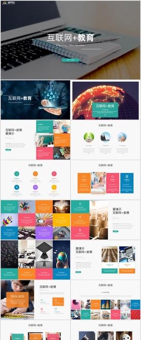 互联网在线教育学习平台商业计划书PPT模版