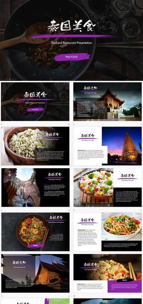 泰国菜商业计划书PPT模板 泰国餐厅轮播PPT模板