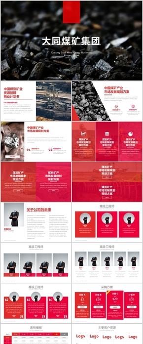 大同煤矿集团矿产商业计划书PPT模版