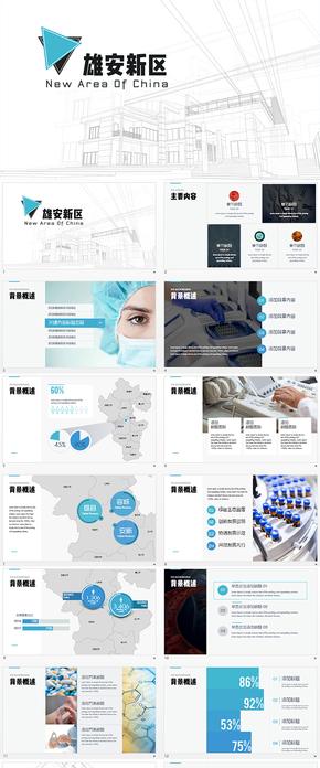 雄安新区医疗医药商业计划书KEYNOTE模板