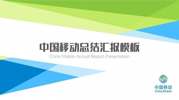 中国移动公司总结汇报通用ppt模板