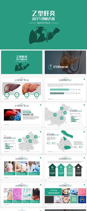 乙肝肝炎治疗与预防keynote模板