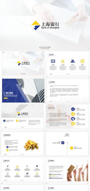 上海银行工作汇报金融PPT模版