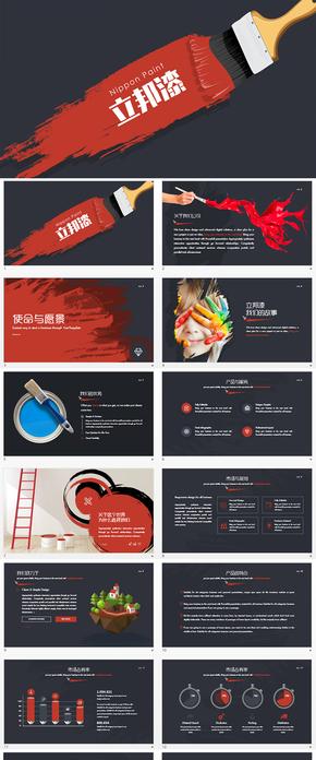 立邦漆商业计划书keynote模板