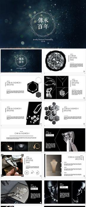 高端钻石珠宝工艺奢侈品keynote模板