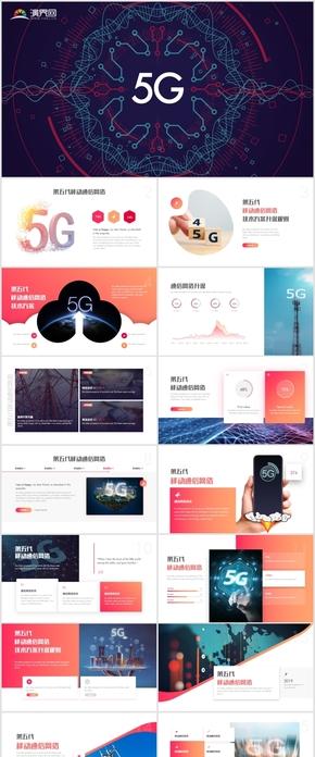 5G移動通信網絡科技產品發布keynote模板