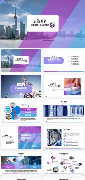 上海贝尔总结汇报项目提案ppt模板