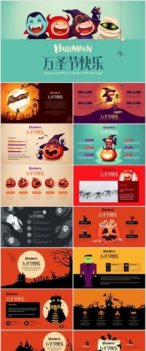 西方万圣节节日介绍创意活动宣传营销策划PPT模板