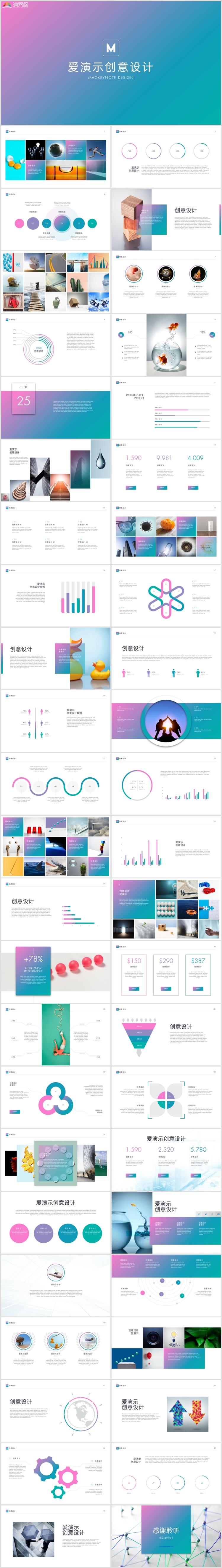 清新简约创意设计工作总结商务通用PPT模版