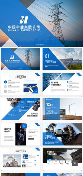 中国华能集团工作总结汇报PPT模板