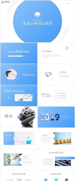 简约蓝色公司企业商业项目计划书PPT模版