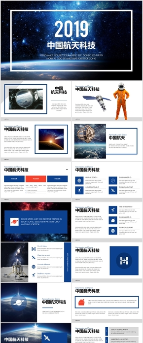 中国航天科学科技研究发展PPT模版