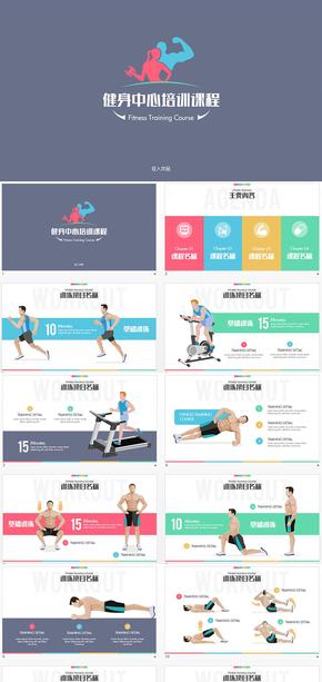 男士健身中心培训教学PPT模板