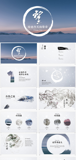 冬季创意唯美艺术keynote模板