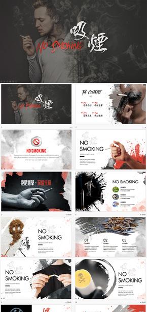 禁烟公益宣传keynote模板 禁止吸烟戒烟keynote模板