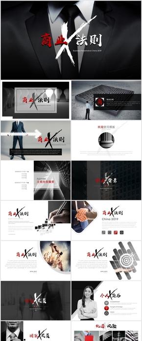 高端创意时尚职场商业法则机遇与风险商务keynote模板