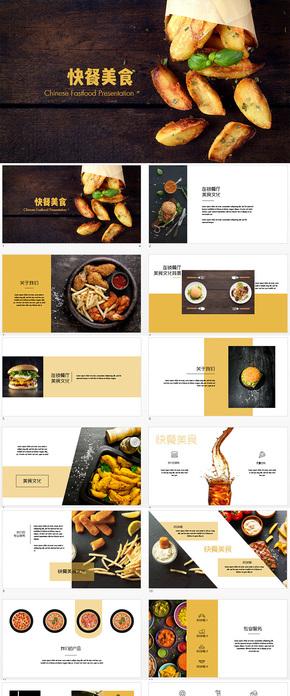 快餐西餐美食商业计划书keynote模板