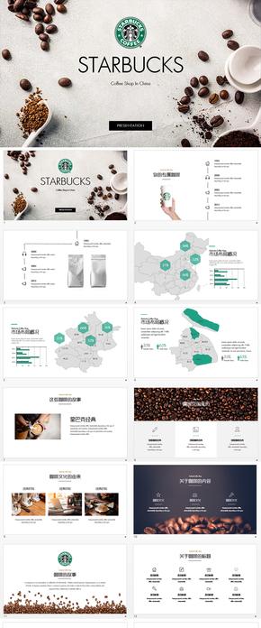 星巴克咖啡店商业计划书keynote模板