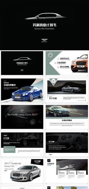 宾利汽车商业计划书PPT模板
