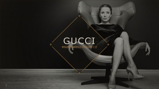 gucci风格奢侈品类展示ppt模板
