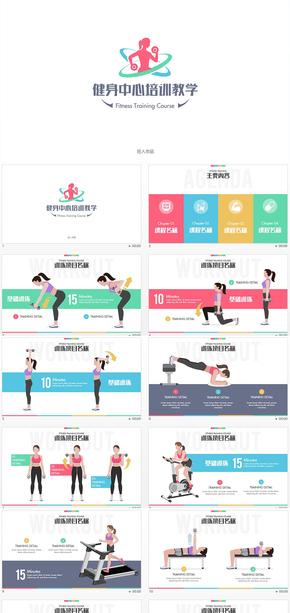女性健身中心培训教学PPT模板