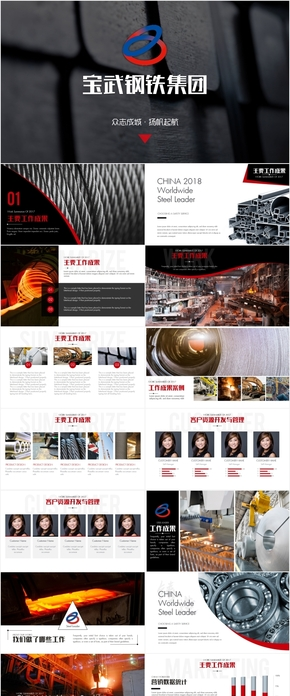 宝武钢铁集团公司工作总结汇报通用PPT模版