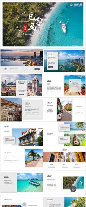 巴拿马海岛风土人情旅游keynote模板