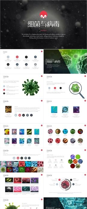专业医疗资料细菌与病毒keynote模板