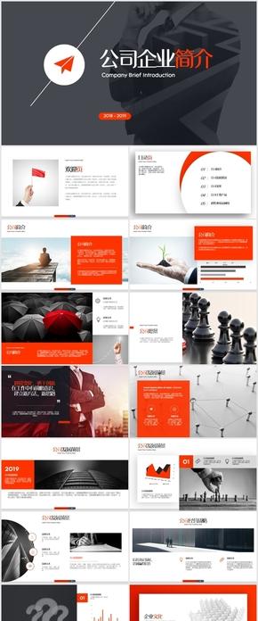 商务风公司集团公司简介企业宣传公司文化培训产品介绍PPT模版